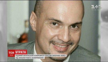 Помер відомий український кінорежисер та кліпмейкер Максим Паперник