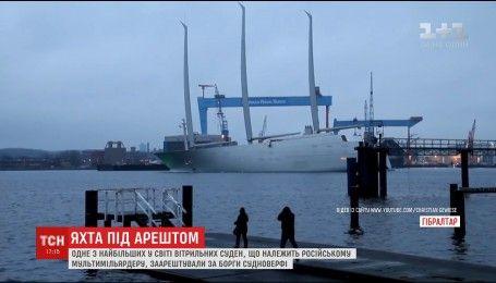 Яхту російського мультимільярдера заарештували за борги