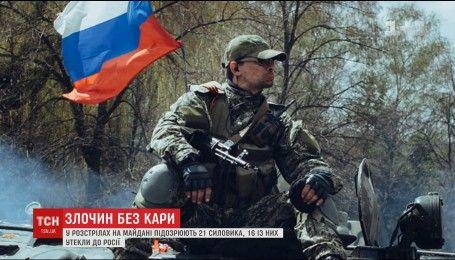 Шістнадцять силовиків, яких підозрюють у розстрілах на Майдані, втекли до Росії