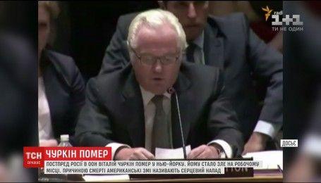 МИД России прокомментировал внезапную смерть Виталия Чуркина