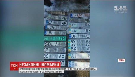 Правоохранители обнаружили группу, которая легализировала в Украине незаконные авто