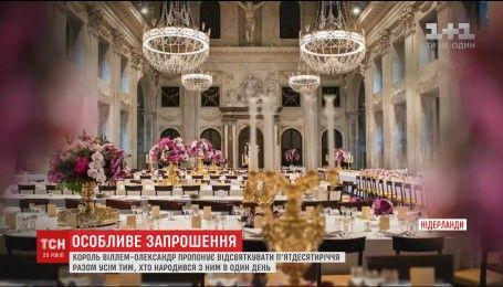 150 желающих могут отпраздновать свой юбилей вместе с королем Нидерландов