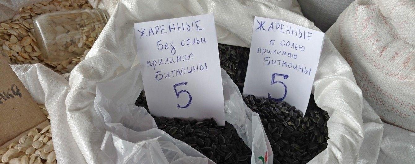 На що можна витратити Bitcoin в Україні — BTCU.biz
