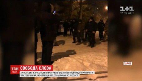 Харківські журналісти написали звернення до Нацполіції щодо стрілянини, що сталась напередодні