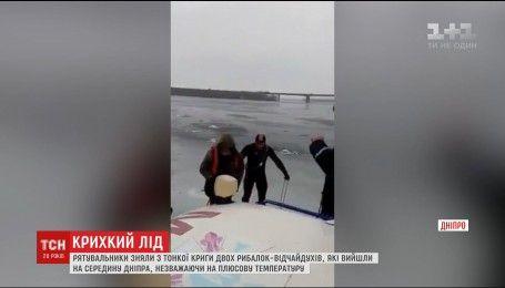 Спасатели сняли со льда двух рыбаков-смельчаков