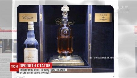 Во Франции продали бутылку рома за сто тысяч евро