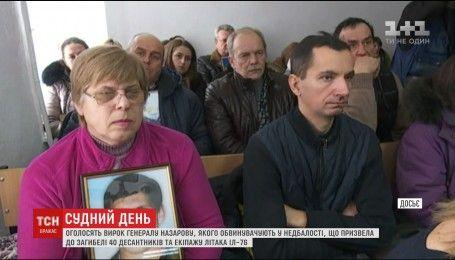 Родичів загиблих на борту ІЛ-76 не повідомили належним чином про перенесення засідання