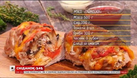 """Мясо """"Гармошка"""" - рецепты Сеничкина"""