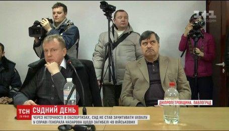 """Катастрофа самолета """"ИЛ-76"""": в Павлограде судья перенесла заседание по делу генерала Назарова"""