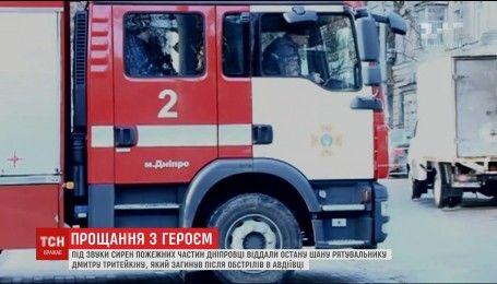Под звуки сирены пожарных машин попрощались с Дмитрием Тритейкиным