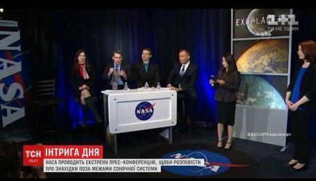 У США триває прес-конференція NASA про позаземне життя