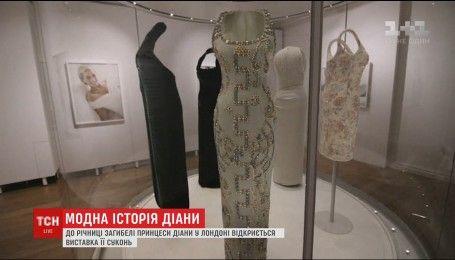 Сукні принцеси Діани показали на виставці в Лондоні