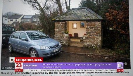 Чекати з комфортом: у британському селищі з'явилася незвична автобусна зупинка