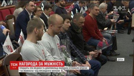 """Медики и добровольцы Красного Креста получили ордена """"За мужество третьей степени"""""""