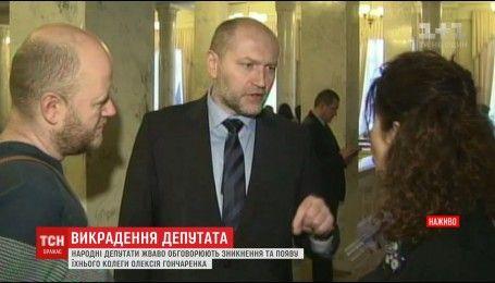 У ВР депутат Береза натякнув на можливе інсценування викрадення Гончаренка