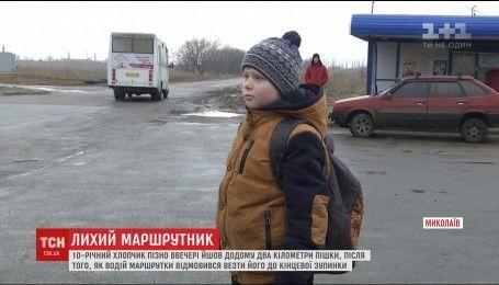В Николаеве маршрутчик отказался везти ребенка и вытолкал из салона