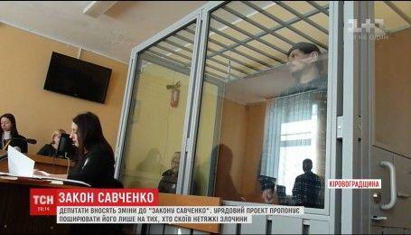Преступники пользуются законом Савченко, чтобы скорее выйти на свободу