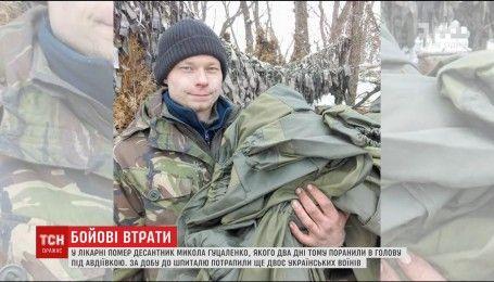 В больнице Днепра умер раненый в районе Авдеевки десантник Николай Гуцаленко