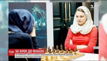 Українка перемогла росіянку на чемпіонаті світу з шахів