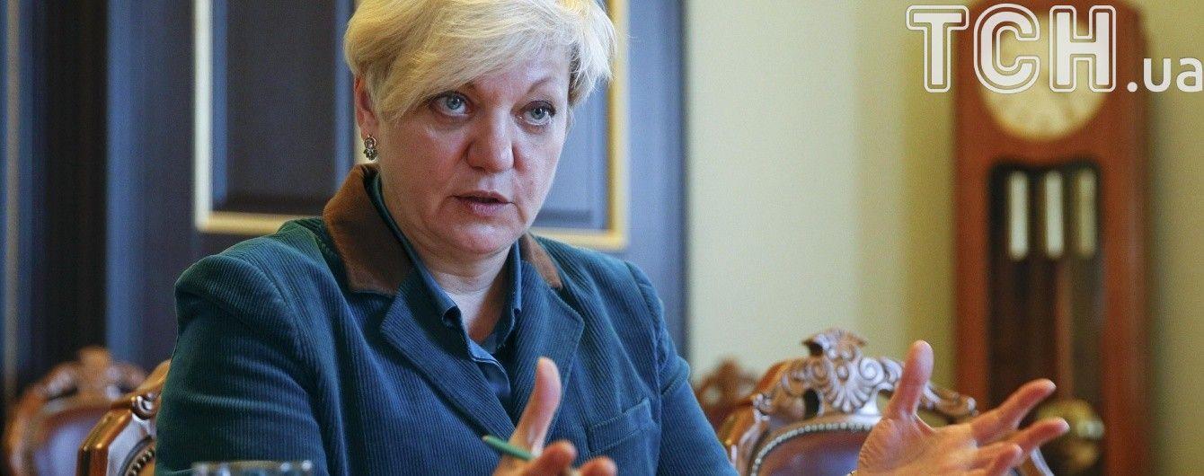 """""""Прощальная вечеринка"""". Гонтарева рассказала, когда уйдет с должности главы НБУ"""