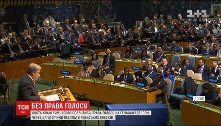 Шесть стран ООН лишились права голоса на Генеральной Ассамблее