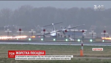 Жесткое приземление: во время посадки у пассажирского самолета сломалось шасси