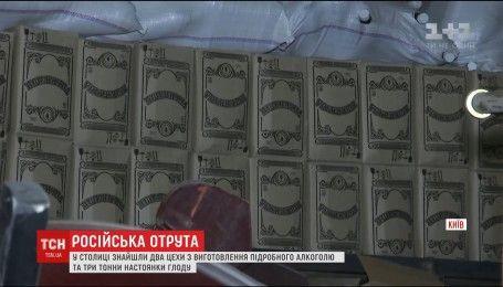 Російський глід: у Києві викрили підпільні цехи з виготовлення сурогатного алкоголю