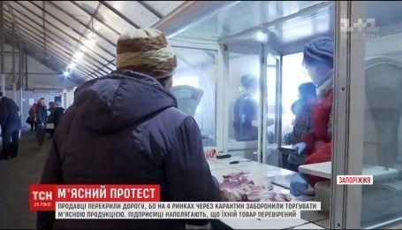 Чиновники Запорожье отреагировали на акцию протеста против запрета торговать мясом