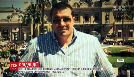 "Полиция Днепра объявила подозрение известному главарю ""титушек"" Евгению Таранову"