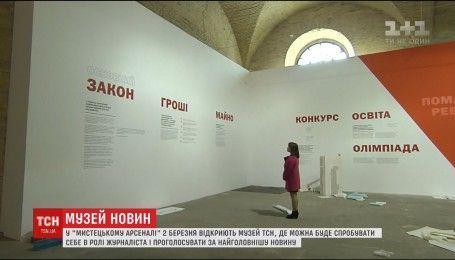 История независимости и гордости Украины: ТСН открывает Музей новостей