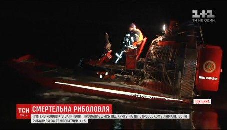 Массовая рыбалка на Одесчине закончилась трагедией