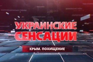 Украинские сенсации. Крым. Похищение