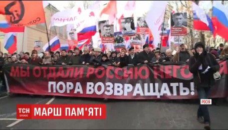 До 15 тисяч людей вийшли на вулиці Москви на марш пам'яті Бориса Нємцова