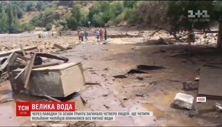 Чотири мільйони чилійців залишилися без питної води через сильні зливи