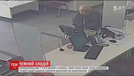 Чоловік грабує банки та залишає працівникам шампанське або солодощі