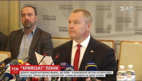 Артеменко заявив, що Крим може стати штатом США
