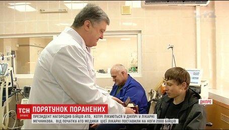 В реанимации больницы Мечникова Порошенко наградил раненых бойцов орденами и медалями