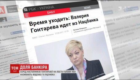 Возможная отставка Гонтаревой: кто может стать следующим главой НБУ