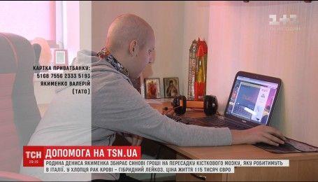 Жизнерадостный парень Денис Якименко нуждается в помощи неравнодушных