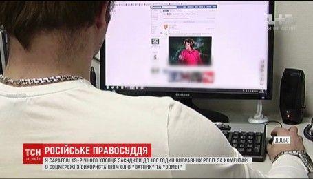 У РФ хлопця засудили до 160 годин виправних робіт за коментарі у соцмережах