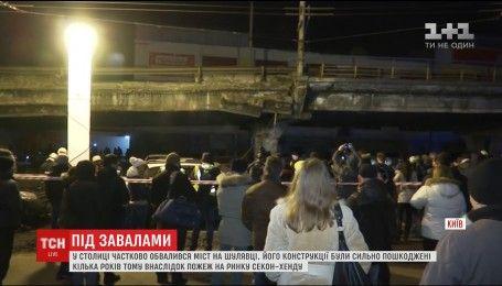 У Києві обвалився міст на Шулявці