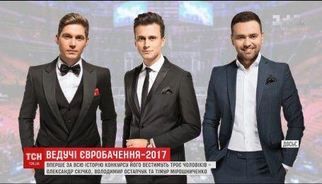 Евровидение в Украине будут вести трое мужчин