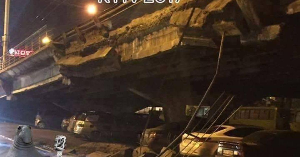 Фотожабы о разрушении путепровода на Шулявке
