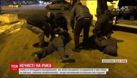 Во Львове разоблачили полицейских, которые издевались над пассажирами на вокзале