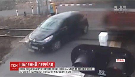 В Польше водитель пролетел на легковушке прямо перед поездом