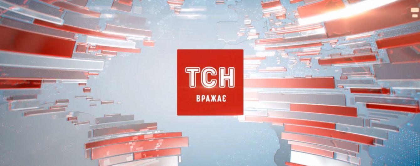 Дивіться випуск новин ТСН.19:30 онлайн із сурдоперекладом