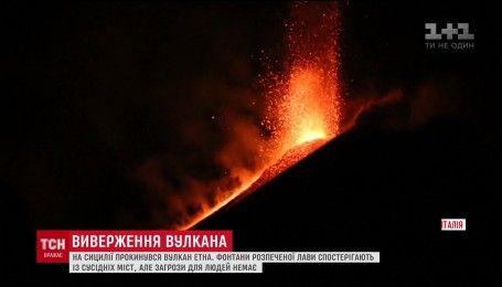 На итальянском острове Сицилия проснулся крупнейший в Европе вулкан
