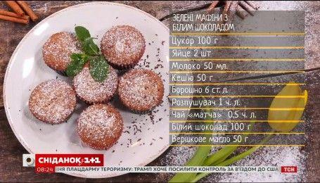 Зелені мафіни з білим шоколадом - рецепти Сенічкіна