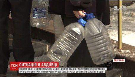 Вернуть воду в прифронтовую Авдеевку можно за 2-3 дня