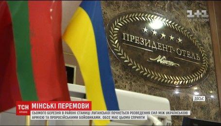 В Минске договорились о разведении сил в районе Станицы Луганской